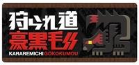 gogokumo.jpg
