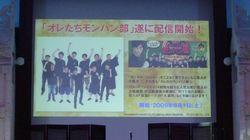 20090731 狩人達の宴F 03A.jpg