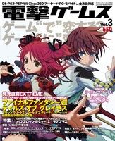 20091120 電撃ゲームス 表紙.jpg