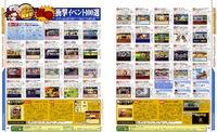 20091121 電撃ゲームス07.jpg
