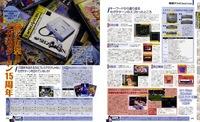 20091123 電撃ゲームス09.jpg