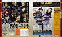 20091123 電撃ゲームス10.jpg