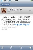 20091123 twittTV.jpg