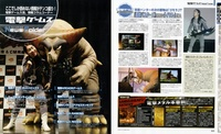 20091221 電撃ゲームス09.jpg