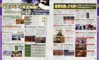 20091221 電撃ゲームス11.jpg