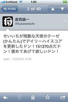 20100201 太鼓の達人 01b.jpg