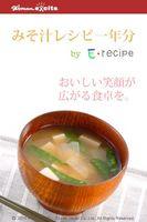 20100203 みそ汁 01a.jpg