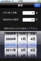 20100205 禁煙カウンター 01b.jpg