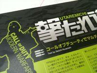 20100212 撃たれ道 01.jpg