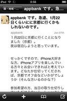 20100219 iPhoneBBSc.jpg