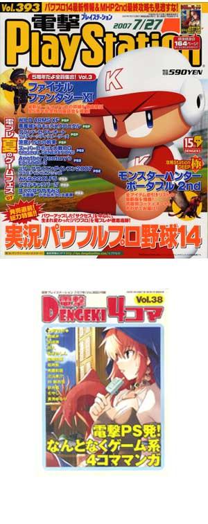 電撃PlayStation Vol.393