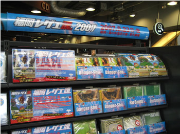 福岡レゲエ魂2007