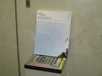 MAC POWER 5月号