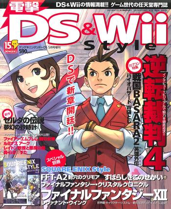 電撃DS&Wii Style