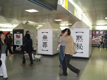 逆転裁判4@新宿駅