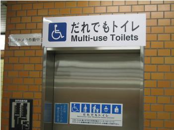 だれでもトイレ