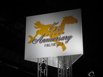 スクウェア・エニックス パーティ2007