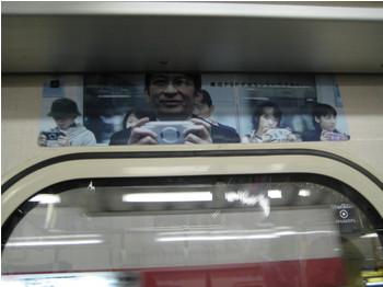 地下鉄で見かけた広告