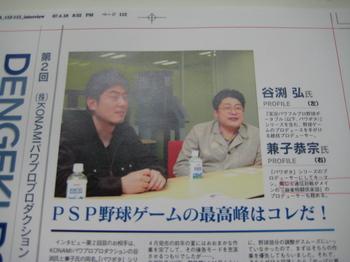 電撃PSP次号は、390円で4月27日発売です!