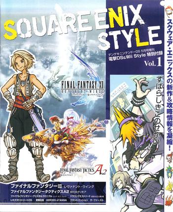 電撃DS&Wii Style付録