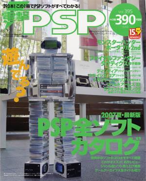 電撃PSP Vol.392