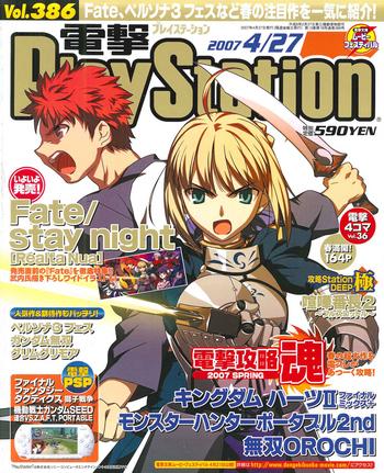 電撃PlayStation Vol.386