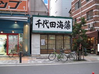 千代田海藻