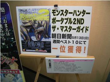『モンスターハンター2nd ザ・マスターガイド』1位!